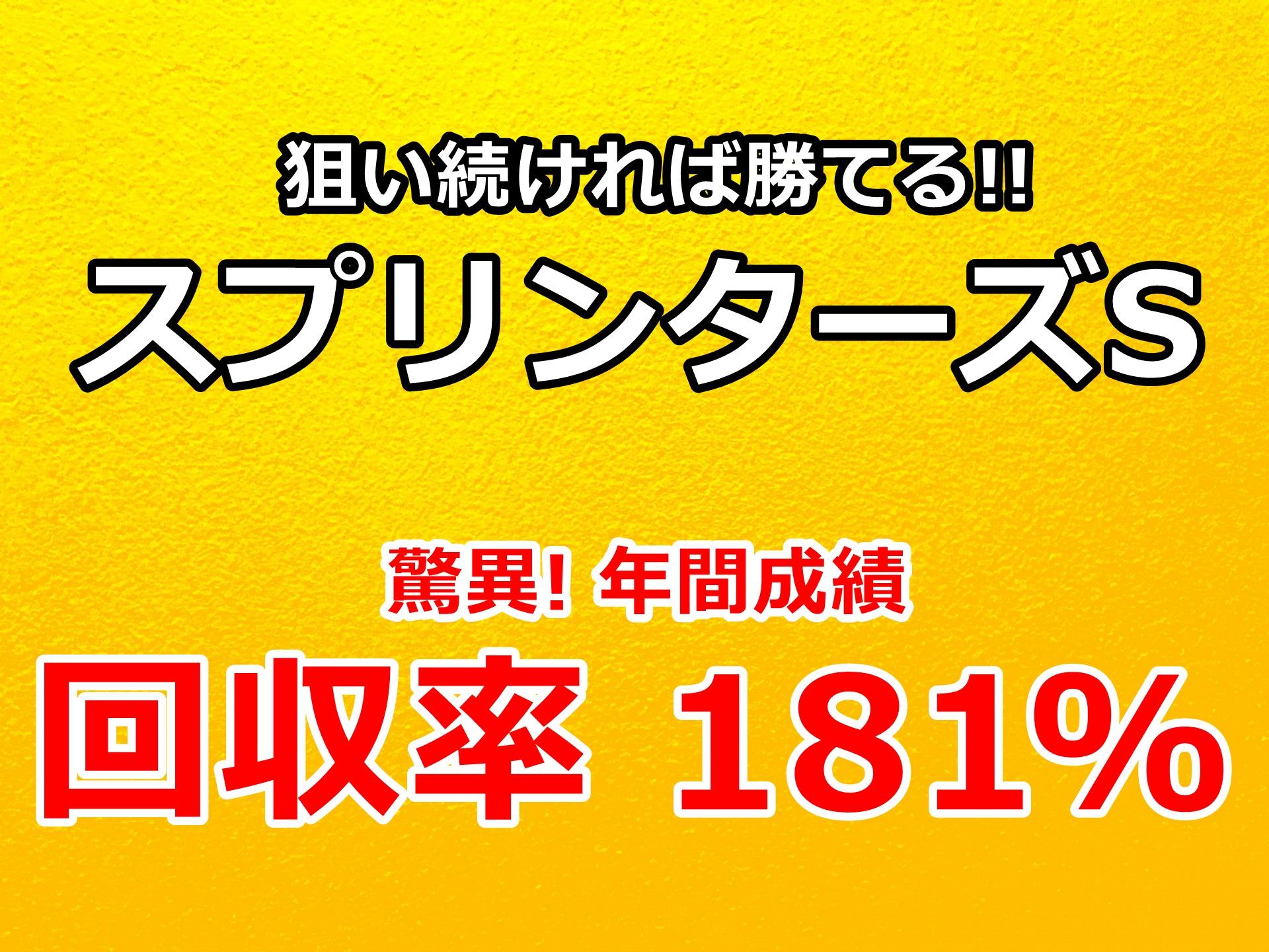 スプリンターズステークス2020 予想 【驚異! 年間回収率 181%】