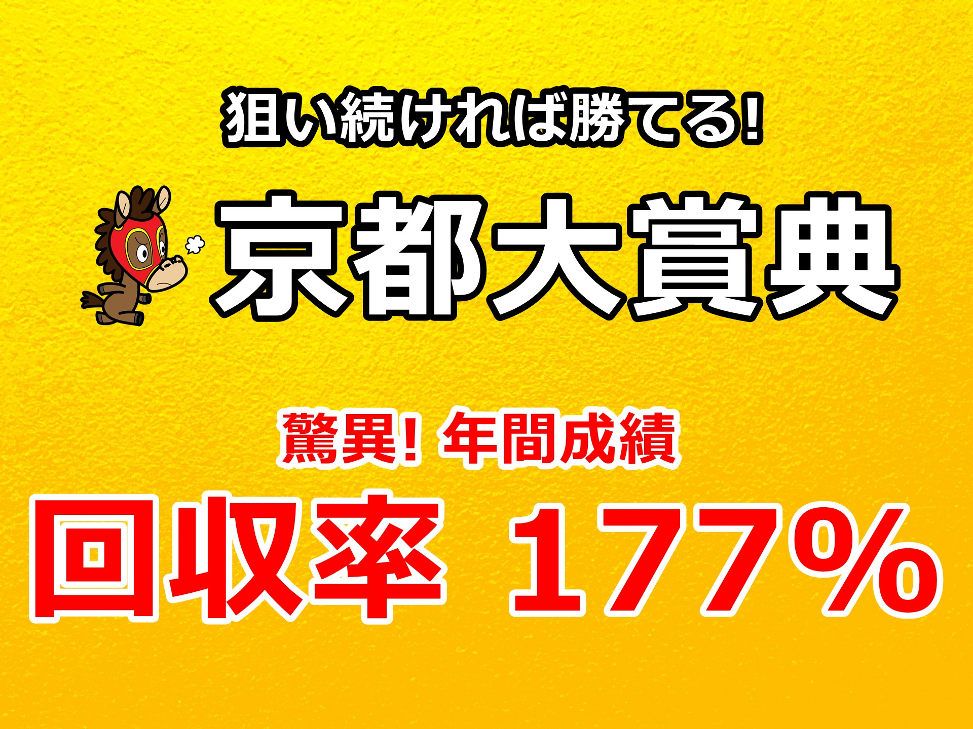 京都大賞典2020 予想 【驚異! 年間回収率 177%】