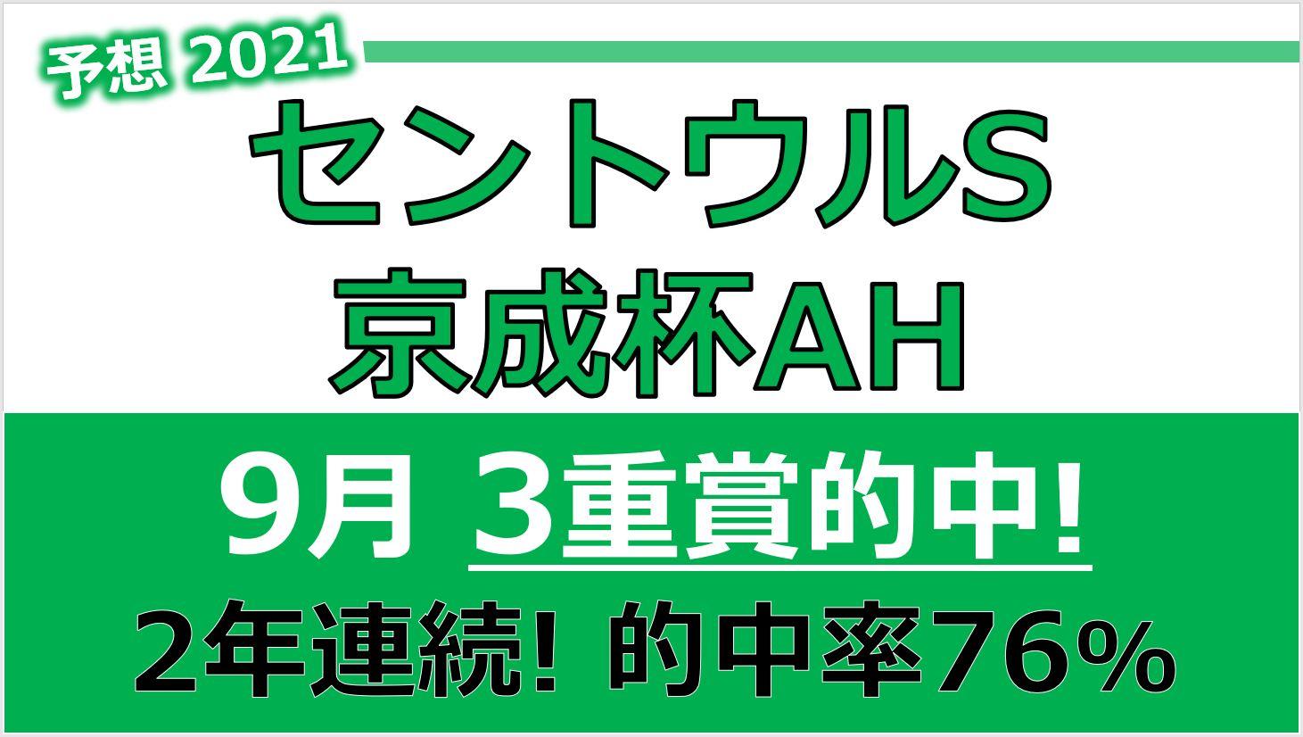 【重賞】セントウルステークス/京成杯オータムハンデ2021 驚異! 年間回収率 125%