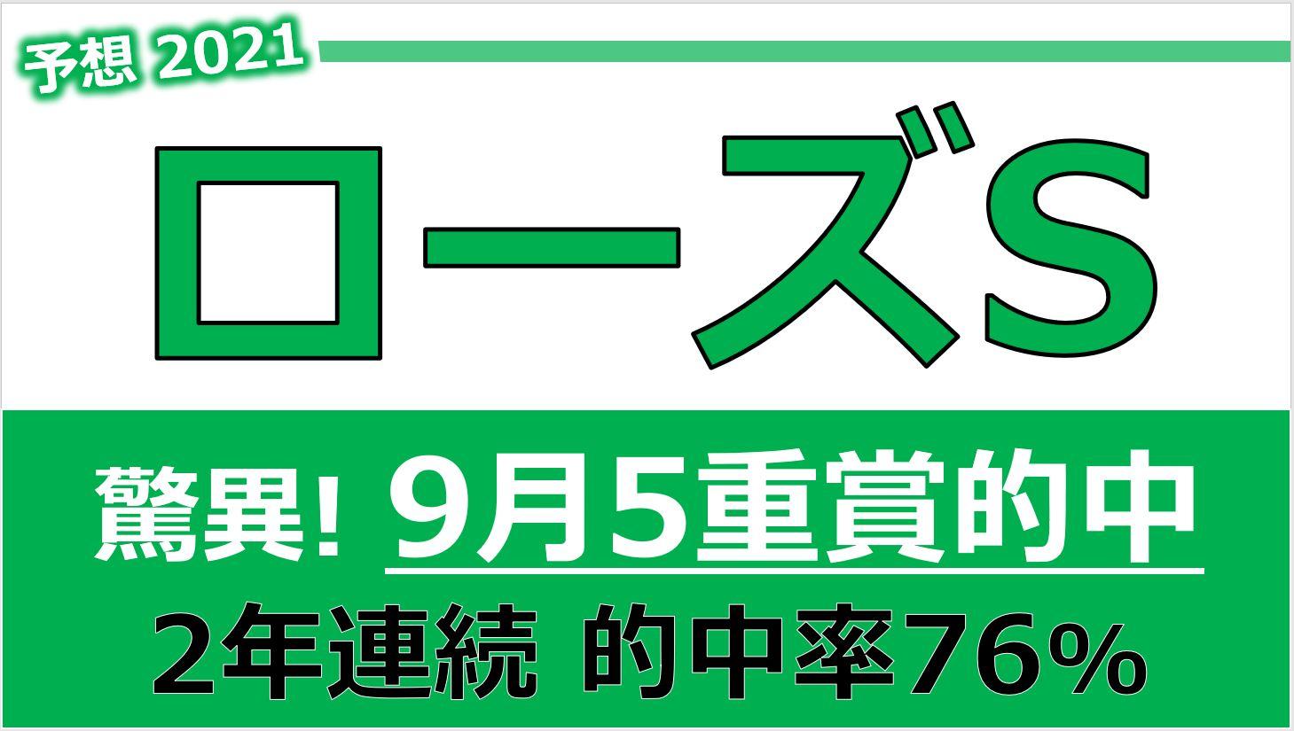 【重賞】ローズステークス2021|驚異! 年間回収率 125%