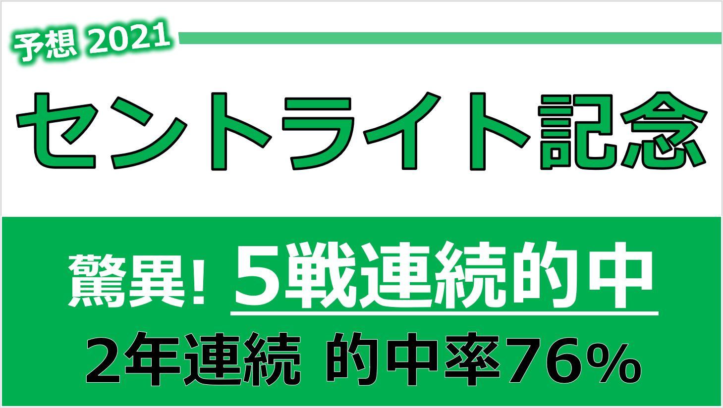 【重賞】セントライト記念2021|驚異! 年間回収率 125%