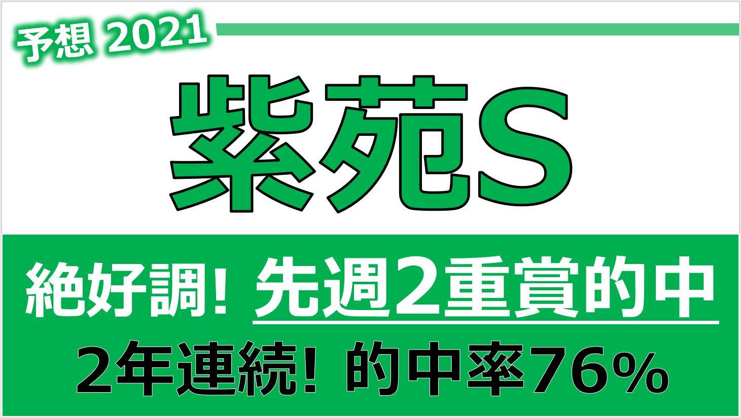 【重賞】紫苑ステークス2021 驚異! 年間回収率 125%