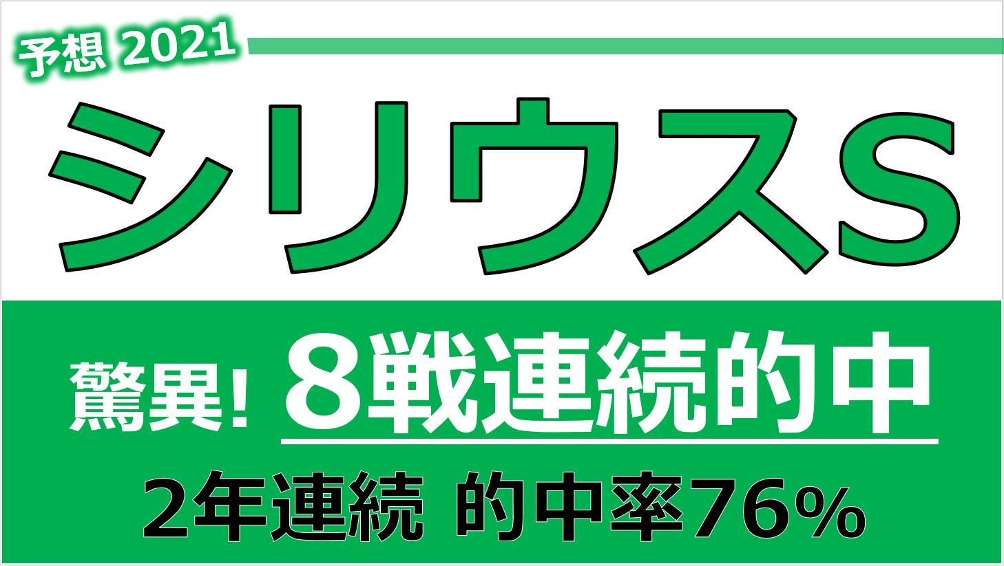 【重賞】シリウスステークス2021|驚異! 年間回収率 126%